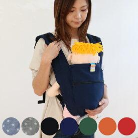 抱っこ紐 2way 収納 簡易型 軽量 日本製 キャリフリー ポケッタブルキャリー ( 送料無料 対面抱き おんぶ 妊婦 抱っこひも コンパクト 妊娠中 日本エイテックス ベビーキャリー ポケッタブル おんぶ紐 折り畳み 持ち運び )
