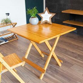 折りたたみテーブル 竹製 高さ58cm 正方形 テーブル ( 送料無料 机 折りたたみ 折り畳み デスク パソコンデスク リビングテーブル PCデスク 作業台 アウトドア 省スペース コンパクト )
