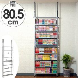 f9675f0047 突っ張り マガジンラック コミック収納 スチール製 幅80.5cm ( 送料無料 つっぱり 棚 ラック