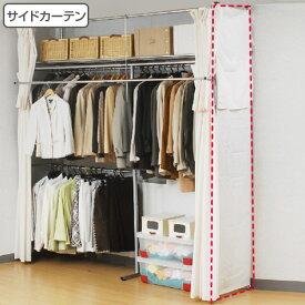 専用サイドカーテン ハンガーラック SKシリーズ用 ( サイドカーテン カーテン カバー 目隠し サイドーテン 白 アイボリー ホワイト )