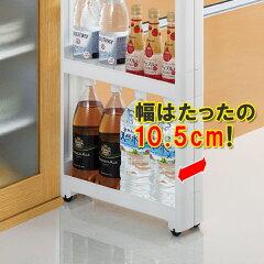 キッチン隙間収納キッチン収納スリムスマートワゴン幅10.5cm奥行45cm4段組立式