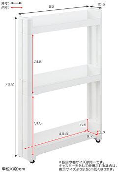 キッチン隙間収納キッチン収納スリムスマートワゴン幅10.5cm奥行55cm3段組立式