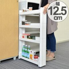 キッチン隙間収納キッチン収納スリムスマートワゴン幅12.5cm奥行55cm4段組立式