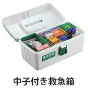 薬ケース 救急箱 S W ( 薬箱 薬入れ くすり整理箱 クスリ くすり プラスチック 緊急 防災 災害 )