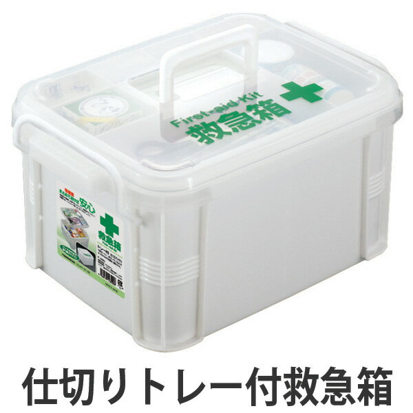 薬ケース 救急箱 W ( 薬箱 薬入れ くすり整理箱 クスリ くすり プラスチック 緊急 防災 災害 )