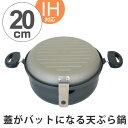 両手天ぷら鍋 バット天ぷら鍋 20cm フタ付き IH対応 鉄製 日本製 ( ガス火対応 天ぷら鍋 調理器具 てんぷら鍋 …