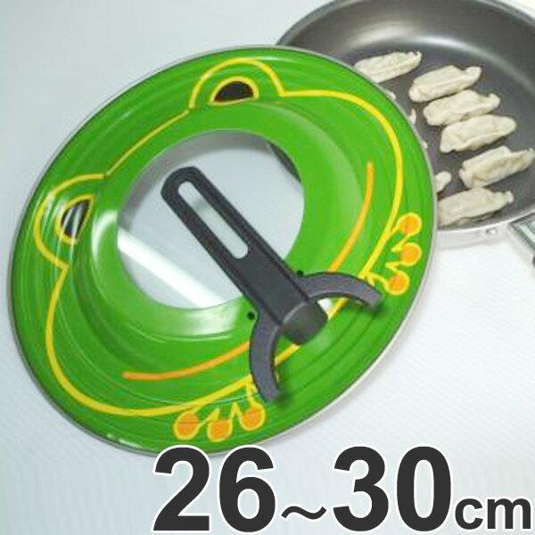 鍋蓋 アニマル窓付フライパンカバー かえる 26〜30cm用 ( 鍋ふた フタ 窓つき フライパン 調理器具 )