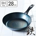 鉄 フライパン こだわり職人使いやすい鉄フライパン 28cm ( ハードテンパー加工 IH対応 調理器具 ガス火対応 )