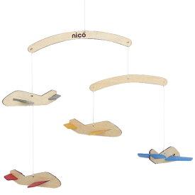 モビール ひこうき 木製 北欧 nico kids 赤ちゃん ( ベッドメリー 木 飛行機 模型 オーナメント ベビー 子供 メリー 吊るす 飾り キッズ 子供部屋 インテリア おしゃれ シンプル )
