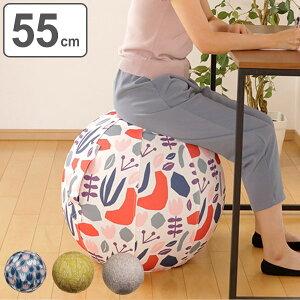 イス バランスボール 55cm カバー付 moiku ( 送料無料 椅子 いす シーティングボール デスクチェア 北欧風 インテリア おしゃれ デスクワーク オットマン ハンドル付き 滑り止め付き 空気入れ