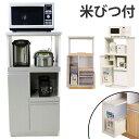 レンジ台 家電ラック 米びつ付 パートナー2 ハイグロス仕様 幅60cm ( 送料無料 キッチン 電子レンジ 炊飯器 完…