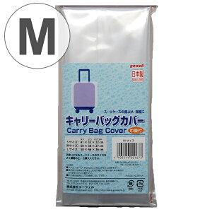 キャリーバッグカバー Mサイズ 雨よけカバー スーツケースカバー ( キャリーケース カバー )