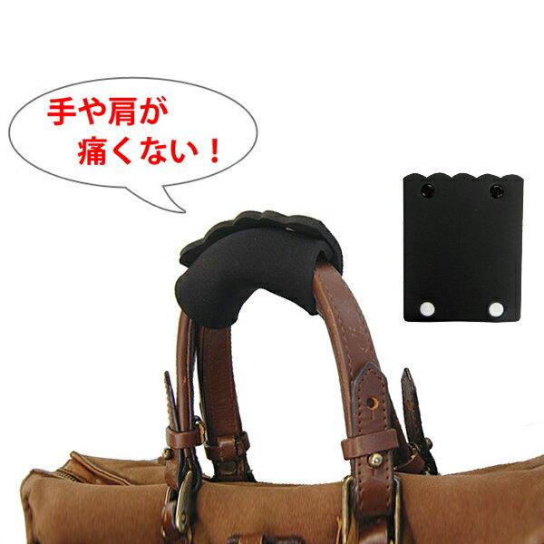 ソフトグリップ にぎーる バッググリップ 持ち手カバー ( バッグ 滑り止め ハンドバッグ サポート用品 )