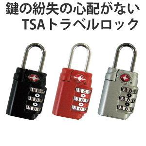 南京錠 ダイヤル式 TSAロック キャリーケース 鍵 トラベルロック ( 旅行グッズ 旅行アイテム トラベルグッズ 必需品 スーツケース セキュリティ )