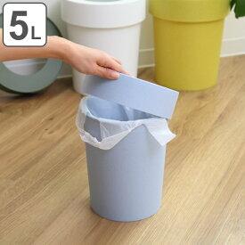 ゴミ箱 タップトラッシュ 袋が見えない 壁掛け スタッキング 5L ( ごみ箱 キッチン 吊り下げ 丸型 ごみばこ 積み重ね プラスチック ダストボックス おしゃれ 小さい コンパクト 5 リットル リビング 分別 )
