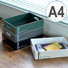 収納ボックス A4 サイズ 幅22×奥行32×高さ7cm 浅型 コンテナ プラスチック製 ( 収納ケース 収納 持ち手付き A4サイズ ボックス スタッキング 積み重ね プラスチック 角型 コピー用紙 ガーデニング ケース メディア収納 )