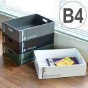 収納ボックス ボンテ デスクトレー L ( CD DVD B4 書類 雑誌 収納 書類収納 レターケース 書類ケース B4ファイル デスクトレイ 積み重ね スタ...