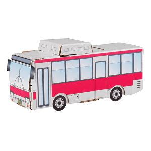 バス ダンボール シール付 貯金箱 ぺったんバス 紙製 立体パズル 組立 ( 工作キット ペパークラフト ペーパーアート キット ぺったんシリーズ 段ボール 組み立て 作る 簡単 エコ 立体的 本