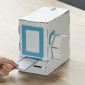 ダンボール おもちゃ カード販売機 WOWシリーズ 工作 組立 ( 工作キット ペパークラフト ペーパーアート キット 券売機 貯金箱 段ボール 組み立て 作る 簡単 リサイクル エコ 立体的 本格的
