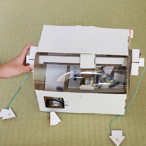 ダンボール おもちゃ クレーンゲーム WOWシリーズ 工作 組立 ( 工作キット ペパークラフト ペーパーアート キット 段ボール 組み立て 作る 簡単 リサイクル エコ 立体的 本格的 お絵描き 色