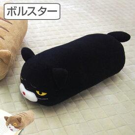 抱き枕 ぬいぐるみ ネコ ボルスター ブーネコ ( 抱きまくら 枕 まくら クッション 動物 アニマル 猫 ねこ 茶 黒 黒猫 ぶさかわ ふわふわ インテリア 雑貨 )