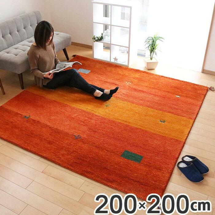 ラグ2畳200×200cm手織りマットラグマットギャッベD16