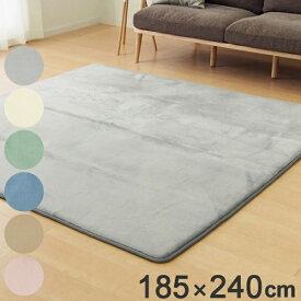 ラグマット メレンゲタッチラグ 低反発 185×240cm ( 送料無料 ラグマット カーペット 絨毯 お手入れ 簡単 手軽 洗える 手洗い 滑り止め ホットカーペット対応 床暖対応 防音効果 撥水加工 )