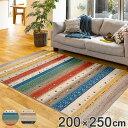 ラグ ベルギー製ウィルトンラグ INFINITY レーヴ 200×250cm ( 送料無料 ラグマット カーペット 絨毯 ウィルトン織り…