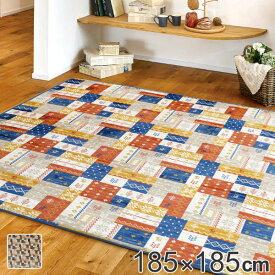 ラグ ホットカーペット対応 ラグマット ギャべディック 185×185cm ( 送料無料 カーペット 絨毯 マット 床暖対応 クッション性 コンパクト 収納 畳める 裏面 不織布貼り 床 フローリング キズ 防止 リビング )