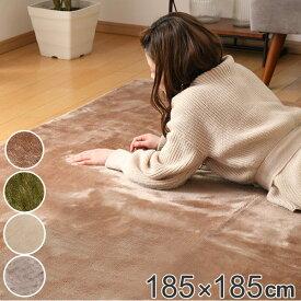 ラグ 洗えるミンクタッチラグ 185×185 ( 送料無料 ラグマット カーペット 絨毯 マット 肌触り クッション性 洗濯機 洗える 衛生的 清潔 コンパクト 収納 ホットカーペット対応 床暖対応 手洗い )
