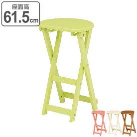 折りたたみスツール 座面高約61cm 折りたたみチェア 天然木 収納 ( 送料無料 折りたたみ椅子 木製 イス いす チェア スツール 丸椅子 折り畳み コンパクト カウンターチェア 持ち手 付き 作業椅子 腰掛け 背もたれなし )