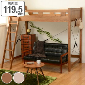 ロフトベッド 木製 コンセント付 高さ159cm ( 送料無料 ベット ベッド シングルベット シングル 子供用ベット 子供用 システムベット はしご 階段 階段付き ハイタイプ 宮付き 宮棚 茶色 白 ホワイト ブラウン )