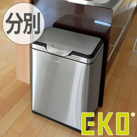 ゴミ箱 分別 EKO タッチプロビン ワイド 20L+20L ( 送料無料 ごみ箱 ダストボックス おしゃれ ふた付き プッシュ ステンレス シンプル インナー付 洗える )