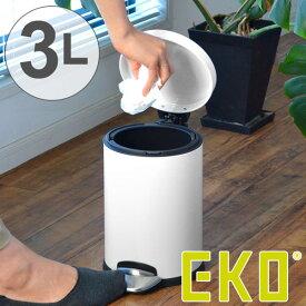 ゴミ箱 ペダル EKO ルナ ステップビン 3L ホワイト ( ごみ箱 ダストボックス おしゃれ ステンレス シンプル インナー付 洗える )