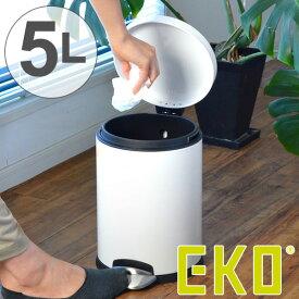 ゴミ箱 ペダル EKO ルナ ステップビン 5L ホワイト ( ごみ箱 ダストボックス おしゃれ ステンレス シンプル インナー付 洗える )
