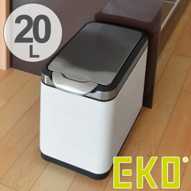 ゴミ箱 ふた付き EKO タッチビン 20L ホワイト ( 送料無料 ごみ箱 ダストボックス ステンレス おしゃれ スリム プッシュ 洗える )
