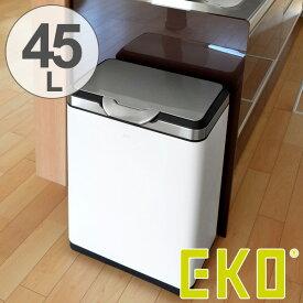 ゴミ箱 ふた付き EKO タッチプロ ビン 45L ホワイト ( 送料無料 ごみ箱 ダストボックス ステンレス おしゃれ スリム シンプル インナー付き 洗える )