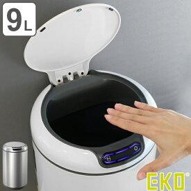 ゴミ箱 センサー EKO ガレリア センサービン 9L ( 送料無料 自動開閉 オートクローズ ふた付き ダストボックスオート ステンレス 自動 ふた付き 全自動 オートクローズ 赤外線 タッチボタン 9リットル 全自動開閉式 )
