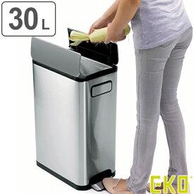 【送料無料】ゴミ箱 ペダル EKO エコフライ ステップビン 30L ( ごみ箱 ふた付き ダストボックス ステンレス おしゃれ スリム キッチン 台所 インナー付き 洗える くずかご 屑入れ )