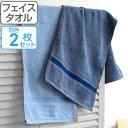 フェイスタオル DENIM ART カラー 2枚セット ( タオル たおる デニムアート セット 綿 綿100 綿100% デニム調 ブルー 青 コットン バス用品 洗面用品 洗面タオル デイリータオル カジュアル ユニセックス )