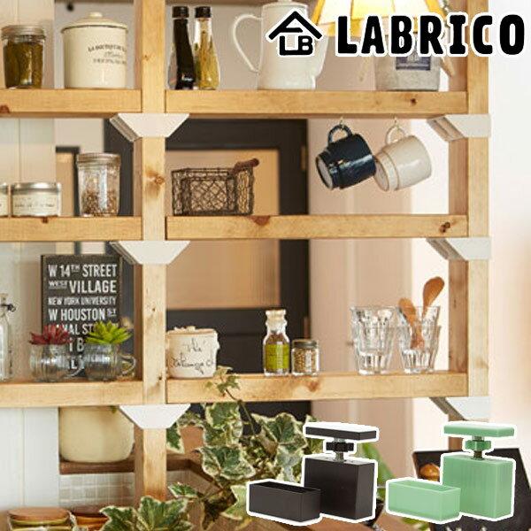 アジャスター LABRICO ラブリコ DIY パーツ 2×4材 棚 ラック 同色1セット ( 突っ張り diy 日曜大工 壁面収納 簡単 壁面 収納 パーテーション 間仕切り つっぱり 突っぱり 2×4アジャスター ツーバイフォー 柱 角材 木材 家具 )