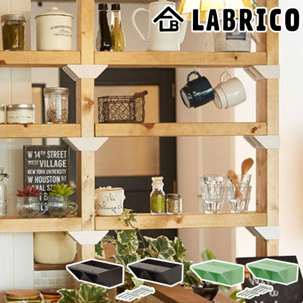 棚受 シングル LABRICO ラブリコ DIY パーツ 2×4材 棚 ラック 同色1セット ( 突っ張り diy 日曜大工 壁面収納 簡単 壁面 収納 パーテーション 間仕切り つっぱり 突っぱり 2×4アジャスター ツーバイフォー 柱 角材 木材 家具 )