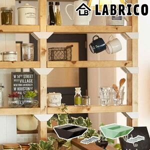 棚受 ダブル LABRICO ラブリコ DIY パーツ 2×4材 棚 ラック 同色1セット ( 突っ張り diy 日曜大工 壁面収納 簡単 壁面 収納 パーテーション 間仕切り つっぱり 突っぱり 2×4アジャスター ツーバイ