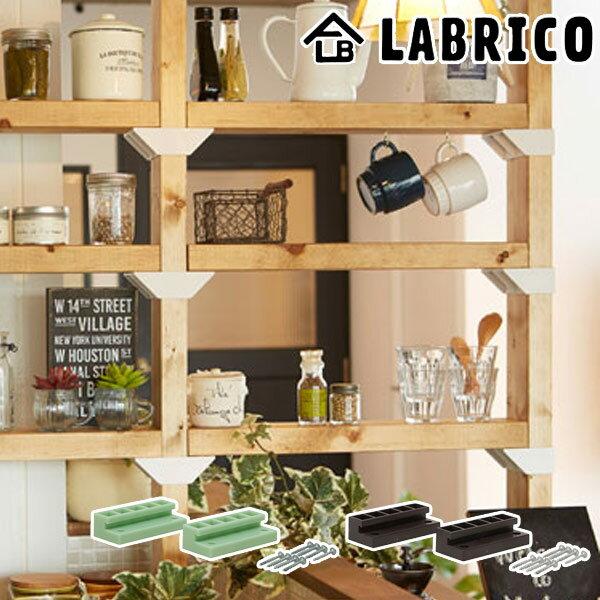 ジョイント 継ぎ手 LABRICO ラブリコ DIY パーツ 2×4材 棚 ラック 同色1セット ( 突っ張り diy 日曜大工 壁面収納 簡単 壁面 収納 パーテーション 間仕切り つっぱり 突っぱり 2×4アジャスター ツーバイフォー 柱 角材 木材 家具 )