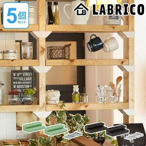ジョイント 継ぎ手 LABRICO ラブリコ DIY パーツ 2×4材 棚 ラック 同色5セット ( 送料無料 突っ張り diy 日曜大工 壁面収納 簡単 壁面 収納 パーテーション 間仕切り 突っぱり 2×4アジャスター ツ