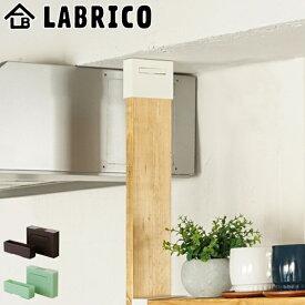 アジャスター LABRICO ラブリコ DIY パーツ 1×4材 棚 ラック 同色1セット ( 突っ張り 壁面収納 パーティション 1×4 アジャスター diy 簡単 簡単取付 間仕切り つっぱり 収納 壁面 壁 )