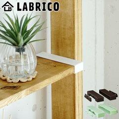 棚受LABRICOラブリコDIYパーツ1×6材棚ラック同色1セット