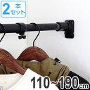 つっぱり棒 幅110〜190cm 突ぱりパワフルポール マットブラック 大 2本セット ( 突っ張り棒 ツッパリ つっぱり 突っ…