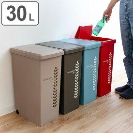 ゴミ箱 30L ふた付き スライドペール 30リットル リーフ ( ごみ箱 20l ダストボックス キッチン フタ付き プラスチック スリム ペール 角型 縦型 分別ゴミ箱 蓋付き おしゃれ )