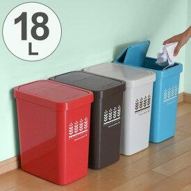 ゴミ箱 18L ふた付き スライドペール 18リットル ( ごみ箱 フタ付き ダストボックス キッチン スリム プラスチック 18l ペール 角型 縦型 分別ゴミ箱 蓋付き ふた付き おしゃれ )